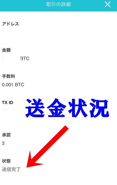 ブラウザ:コインを送金する方法 | FAQ/お問い合わせ