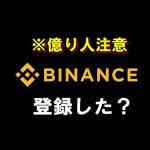 仮想通貨取引量世界1位!BINANCE(バイナンス)の登録方法や使い方まとめ