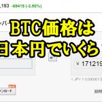 【1BTCいくら?】ビットコインを日本円に計算できるツールが便利!