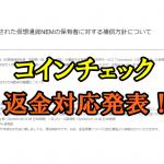 コインチェックがNEM(XEM)保有者に460億円を返金!時期や出金予定日は?