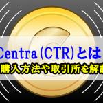 【仮想通貨】Centra(CTR)とは?取引所や購入方法を紹介!