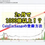 草コインの宝庫!CoinExchange(コインエクスチェンジ)の登録方法から送金方法・使い方を解説!