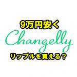 Changelly(チェンジリー)でリップル(Ripple)を安く買う方法!使い方や手数料を解説