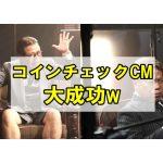 コインチェックのCMがうざいと言われるも出川さん起用で成功w