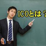ICOとは?仮想通貨のトークン発行の仕組みや成功・詐欺事例を解説