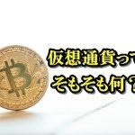 仮想通貨とかビットコインとはそもそも何?バカにも分かりやすく解説