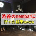 渋谷のnembar(ネムバー)に行った結果ww仮想通貨支払い方法やメニューも解説