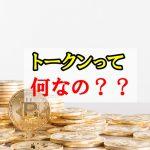 トークンとは?仮想通貨との違いや意味や仕組みを分かりやすく解説