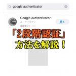 仮想通貨取引所で必須な2段階認証とは?GoogleAuthenticatorの使い方を解説